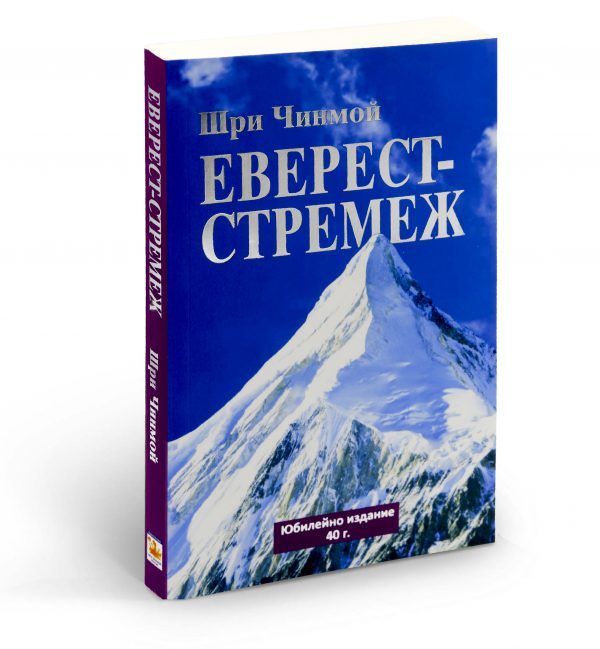 Еверест-стремеж